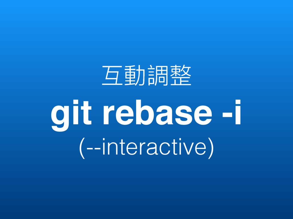 㵕藲碉 git rebase -i (--interactive)