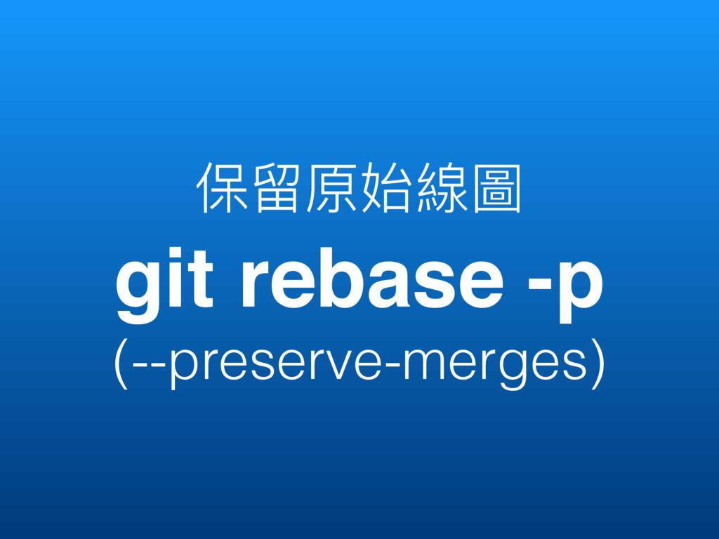 狒ኸܻত娄瑽 git rebase -p (--preserve-merges)
