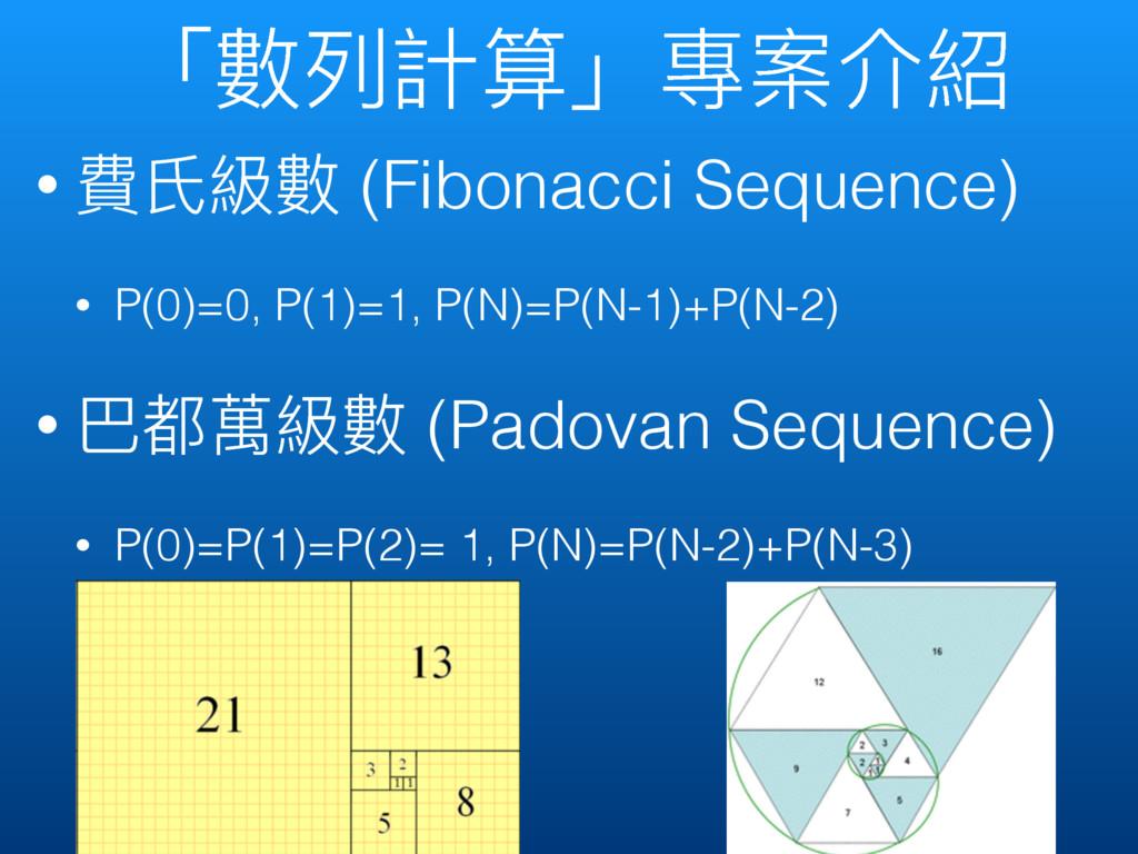 ̿碍ڜ懯ᓒ̀䌕礯Օ奧 • 揲࿄羷碍 (Fibonacci Sequence) • P(0)=0...