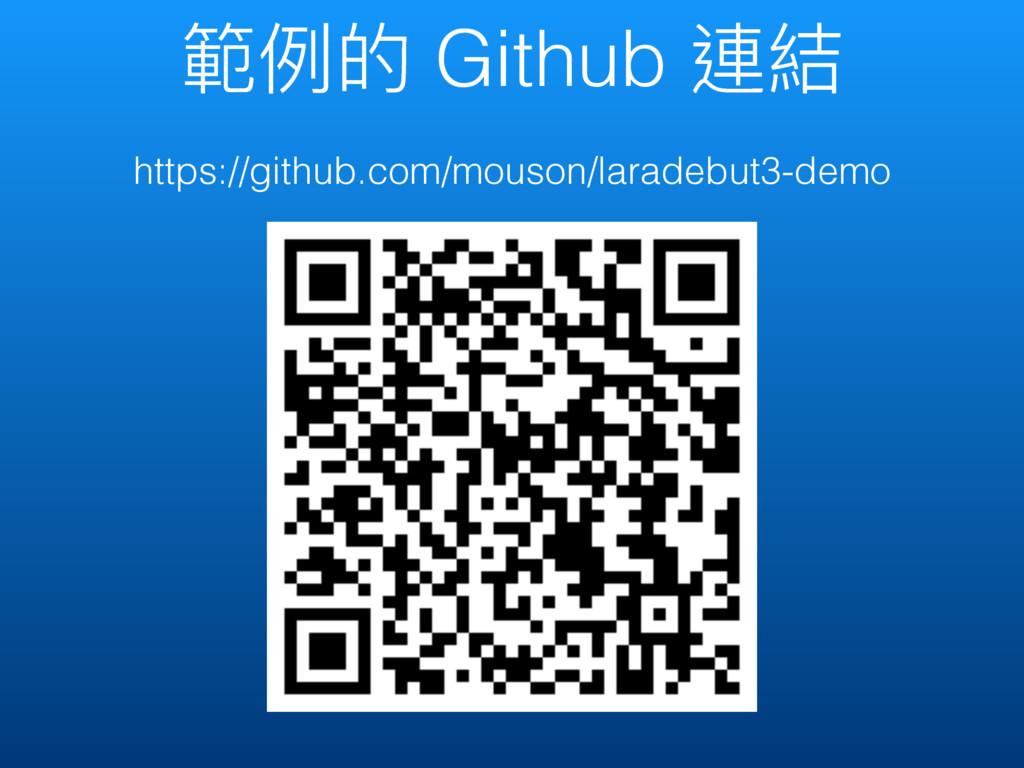塅ֺጱ Github 蝫奾 https://github.com/mouson/laradeb...