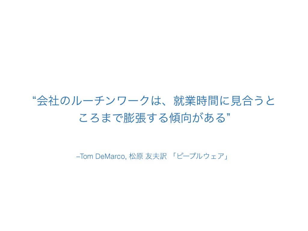 –Tom DeMarco, দݪ ༑༁ ʮϐʔϓϧΣΞʯ lձࣾͷϧʔνϯϫʔΫɺबۀ...