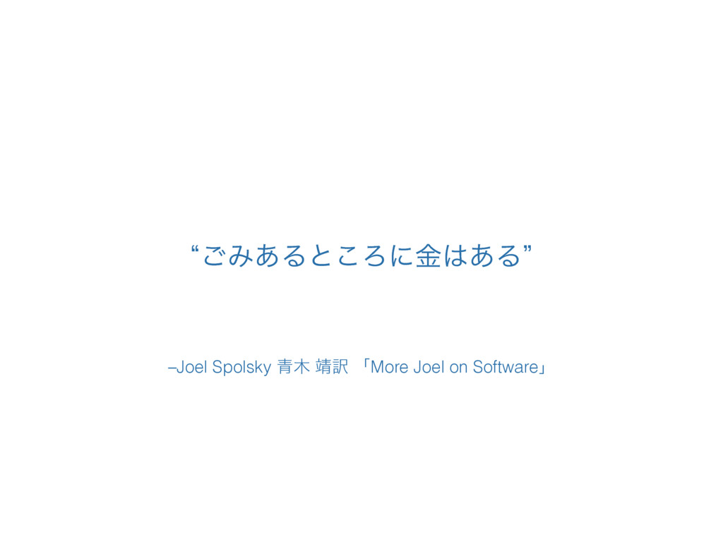 –Joel Spolsky ੨໦ ༃༁ ʮMore Joel on Softwareʯ l͝Έ...