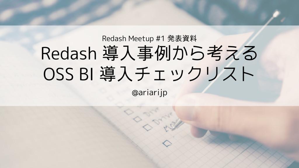 Redash Meetup #1 発表資料 Redash 導入事例から考える OSS BI 導...