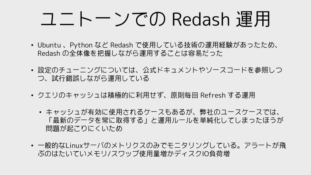 ユニトーンでの Redash 運用 • Ubuntu 、Python など Redash で使...