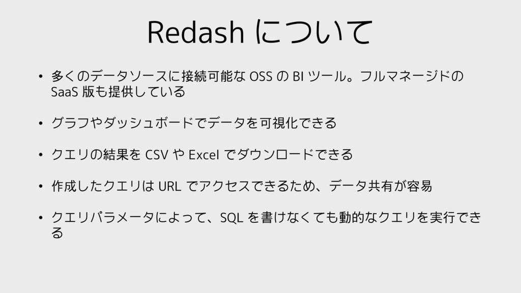Redash について • 多くのデータソースに接続可能な OSS の BI ツール。フルマネ...