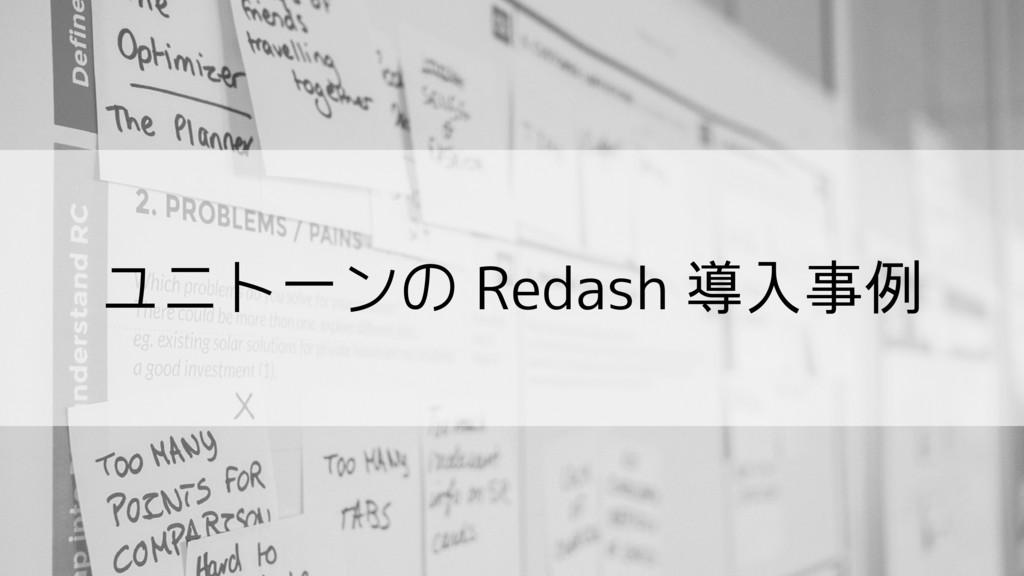 ユニトーンの Redash 導入事例