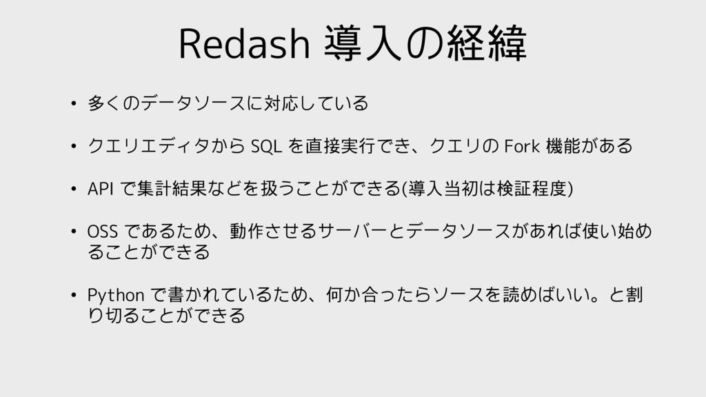 Redash 導入の経緯 • 多くのデータソースに対応している • クエリエディタから SQL...
