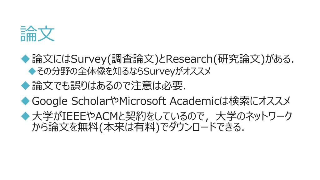論文 論文にはSurvey(調査論文)とResearch(研究論文)がある. その分野の全...