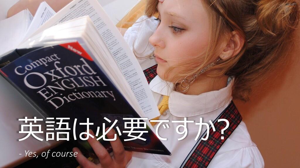 英語は必要ですか? - Yes, of course