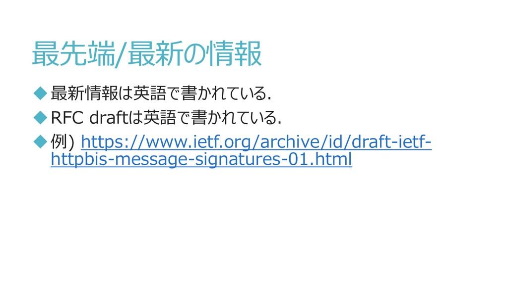 最先端/最新の情報 最新情報は英語で書かれている. RFC draftは英語で書かれている...