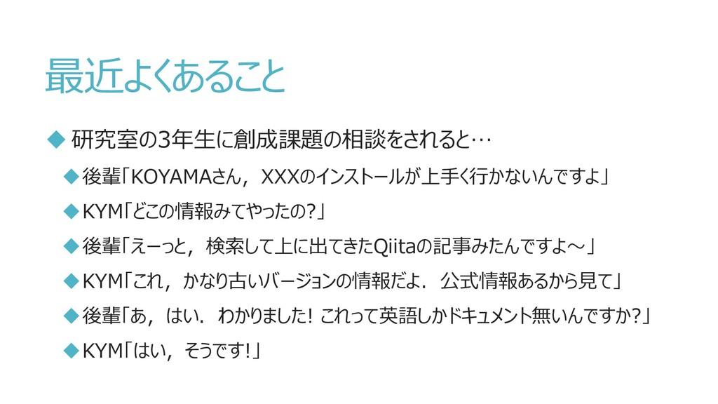 最近よくあること  研究室の3年生に創成課題の相談をされると… 後輩「KOYAMAさん,X...