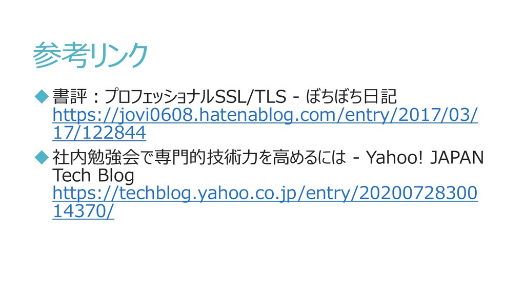 参考リンク 書評:プロフェッショナルSSL/TLS - ぼちぼち日記 https://jov...