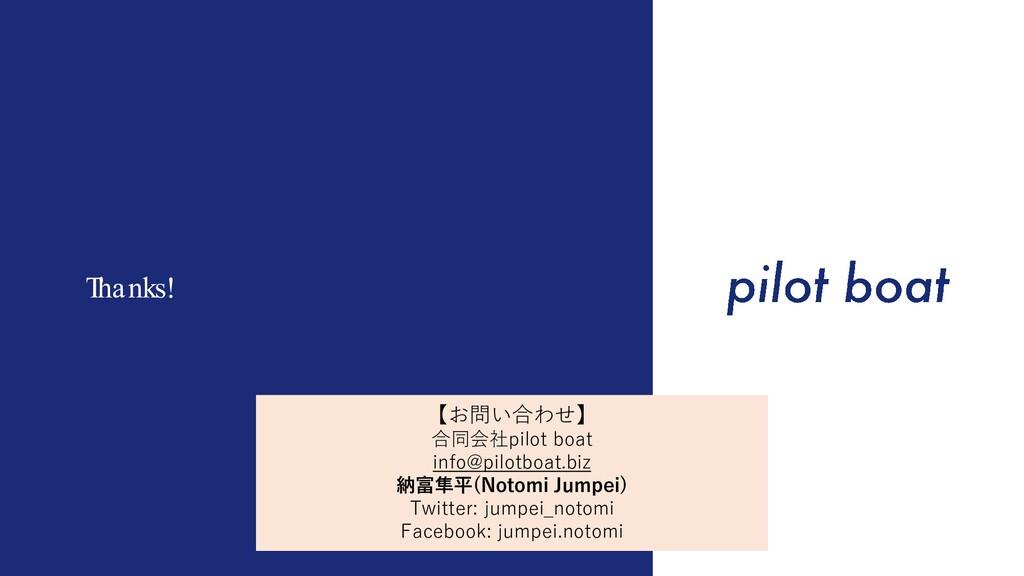 T hanks! 【お問い合わせ】 合同会社pilot boat info@pilotboat...