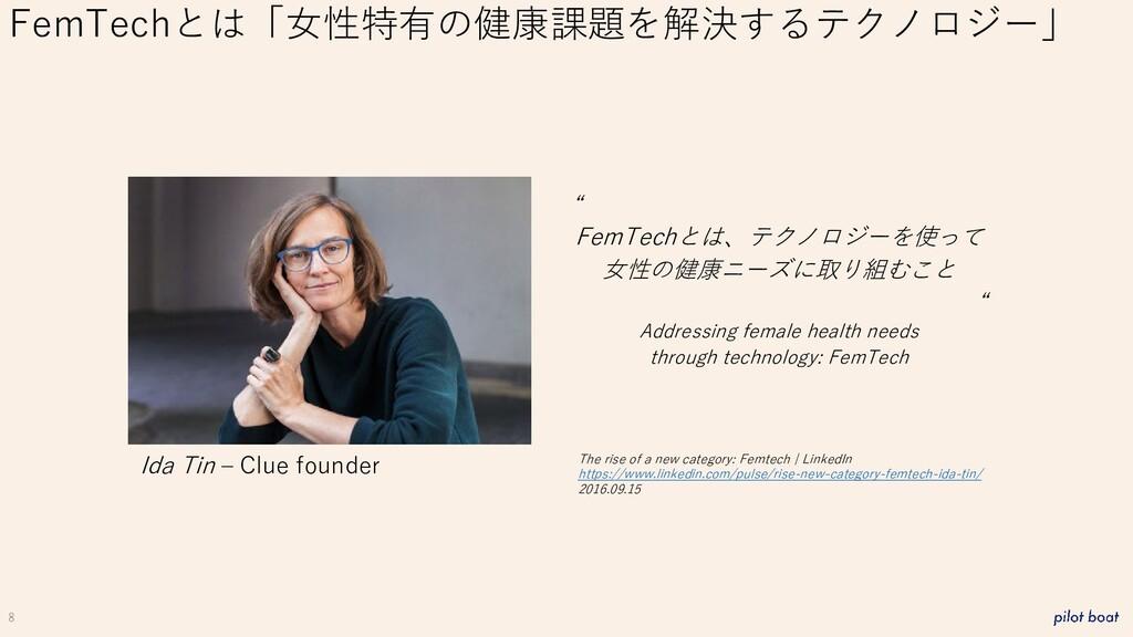 "8 FemTechとは「女性特有の健康課題を解決するテクノロジー」 "" FemTechとは、テ..."