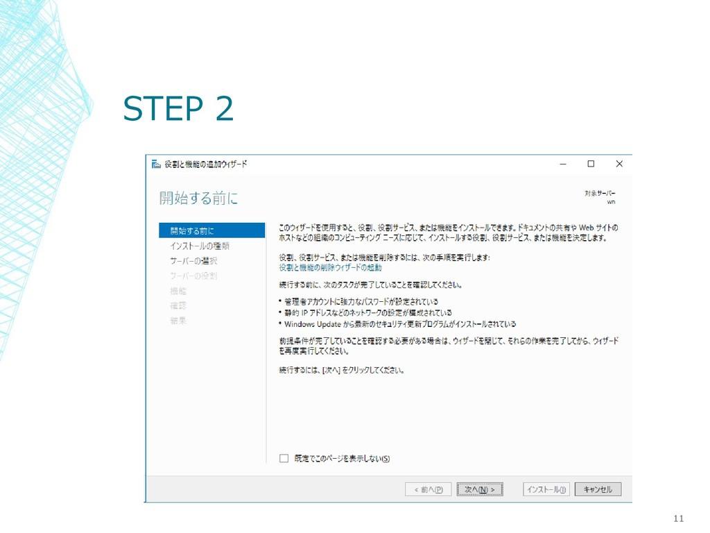 STEP 2 11