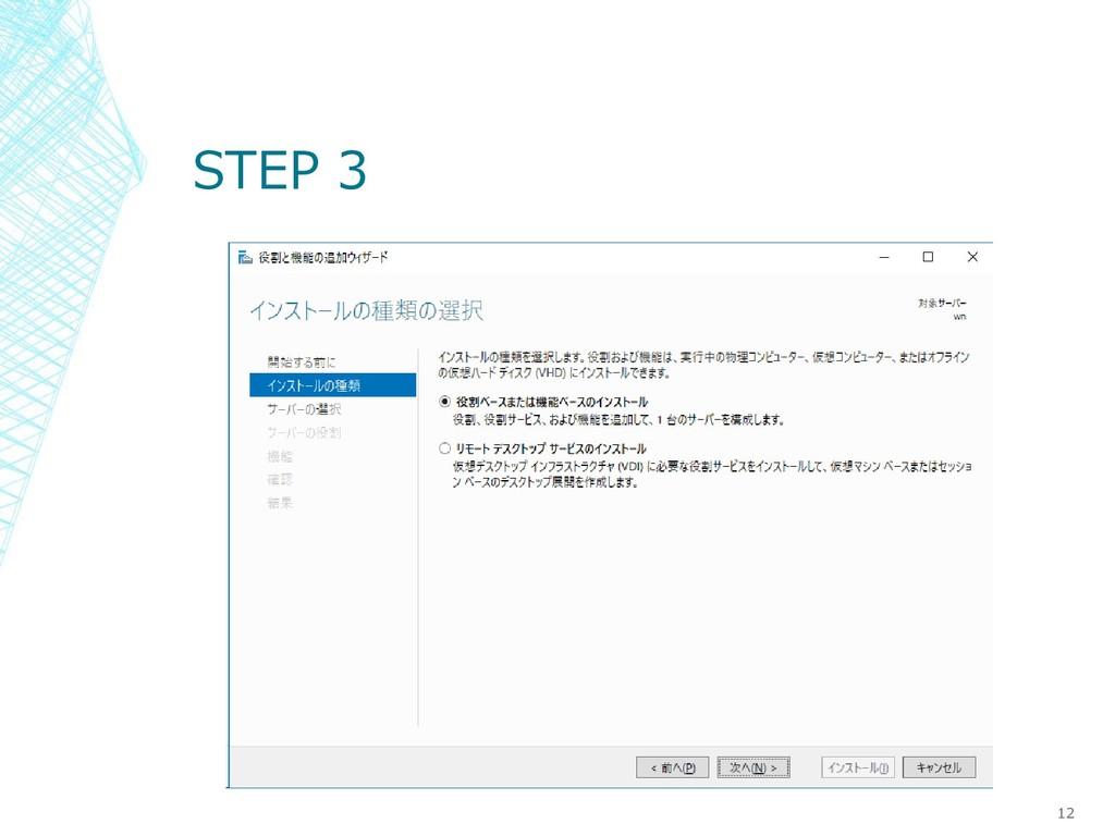 STEP 3 12