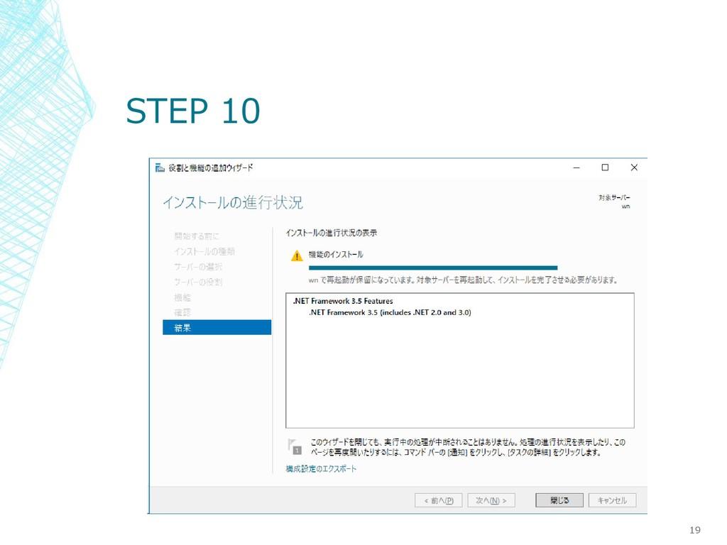 STEP 10 19