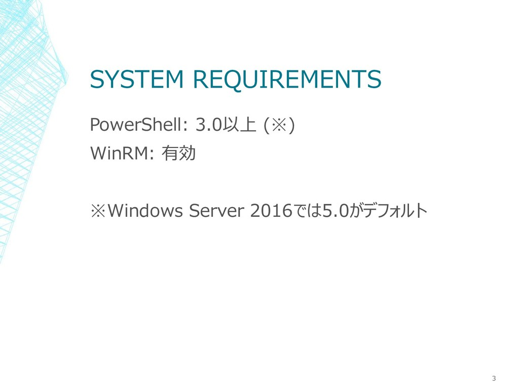 SYSTEM REQUIREMENTS PowerShell: 3.0以上 (※) WinRM...