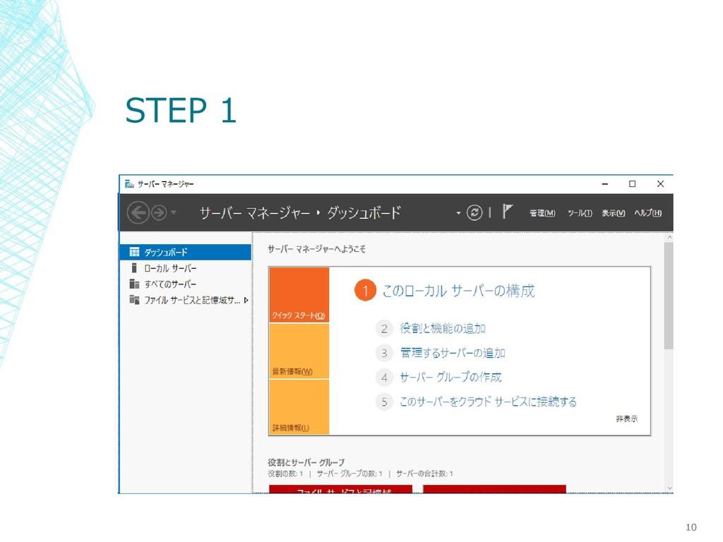 STEP 1 10