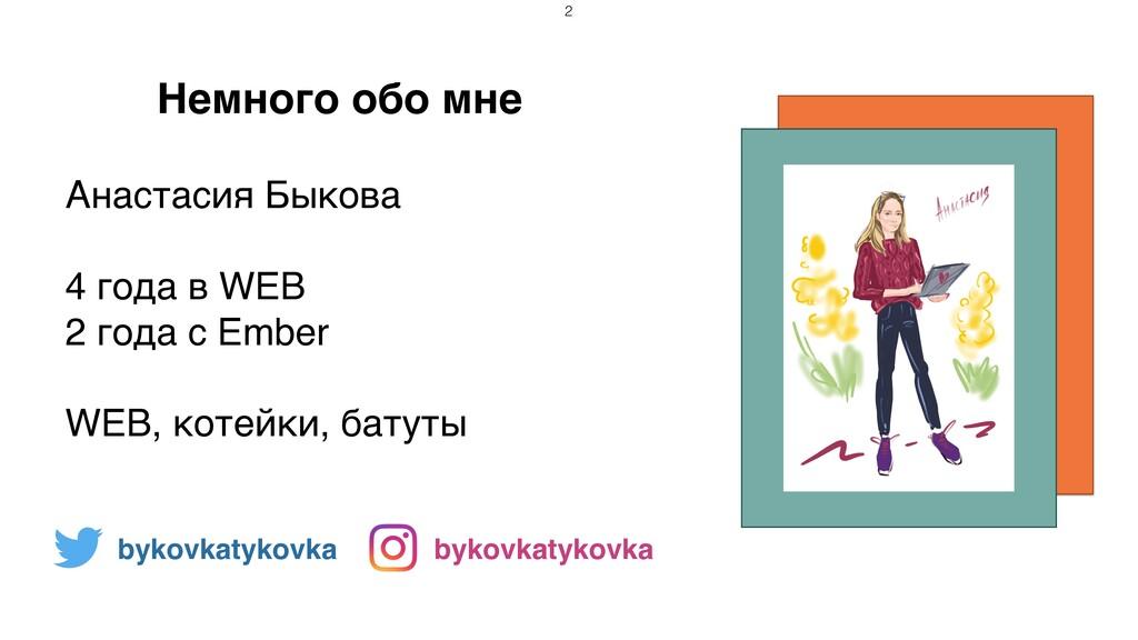 Немного обо мне Анастасия Быкова  4 года в WEB...