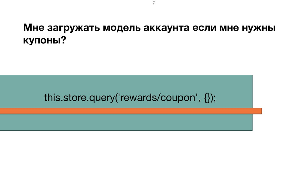 this.store.query('rewards/coupon', {}); Мне заг...