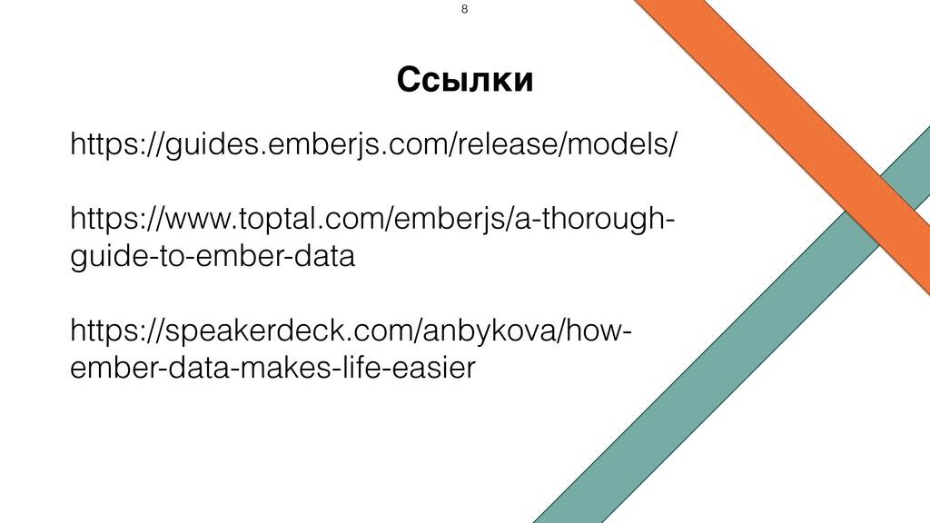 Ссылки https://guides.emberjs.com/release/model...