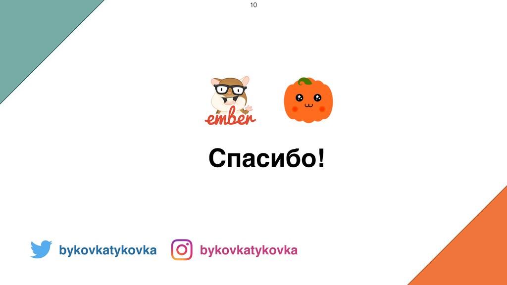 Спасибо! bykovkatykovka bykovkatykovka 10