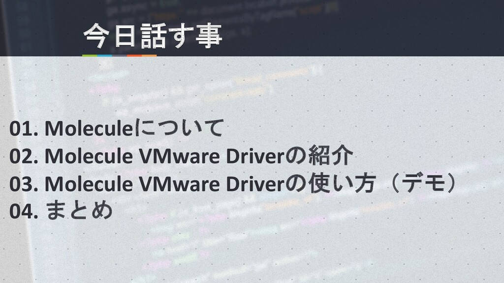 今日話す事 01. Moleculeについて 02. Molecule VMware Driv...
