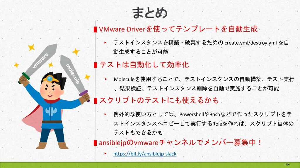 14 まとめ VMware Driverを使ってテンプレートを自動生成 ▸ テストインスタンス...