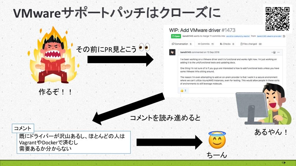 VMwareサポートパッチはクローズに 6  その前にPR見とこう 作るぞ!! あるやん! コ...