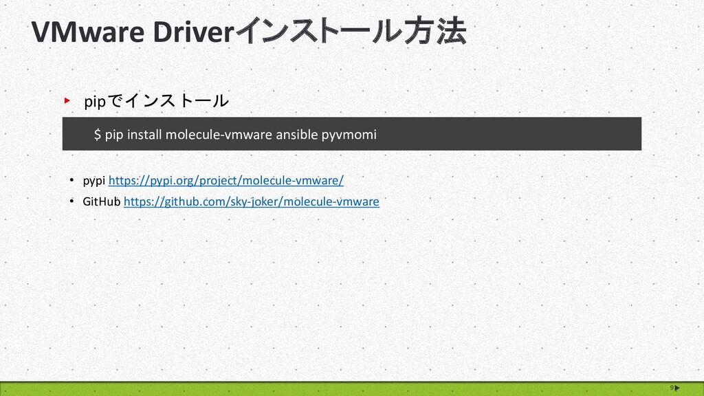 VMware Driverインストール方法 9 $ pip install molecule-...