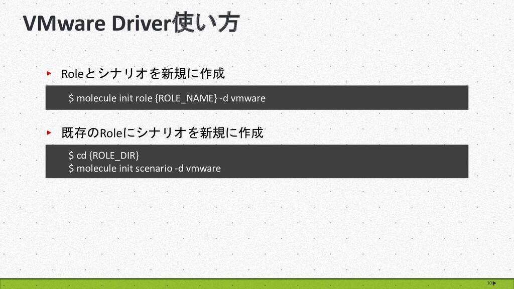 VMware Driver使い方 10 $ molecule init role {ROLE_...