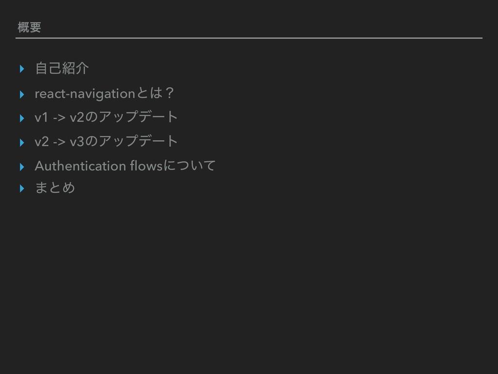 ▸ ࣗݾհ ▸ react-navigationͱʁ ▸ v1 -> v2ͷΞοϓσʔτ ...