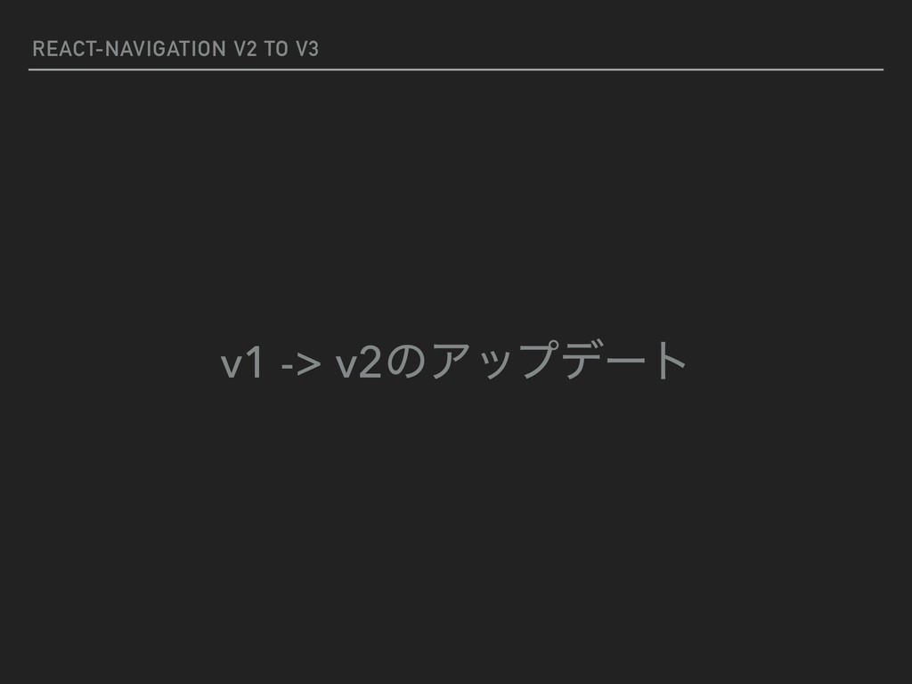REACT-NAVIGATION V2 TO V3 v1 -> v2ͷΞοϓσʔτ