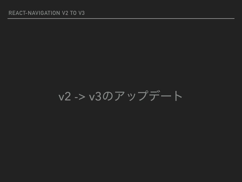 REACT-NAVIGATION V2 TO V3 v2 -> v3ͷΞοϓσʔτ