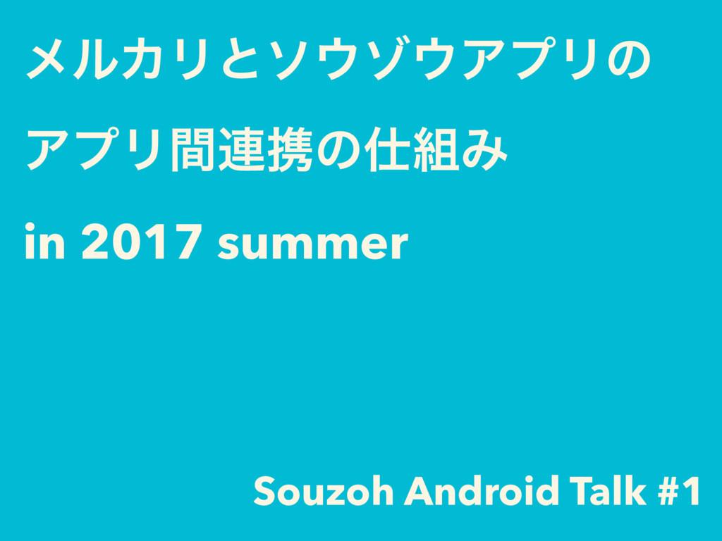 ϝϧΧϦͱικΞϓϦͷ ΞϓϦؒ࿈ܞͷΈ in 2017 summer Souzo...