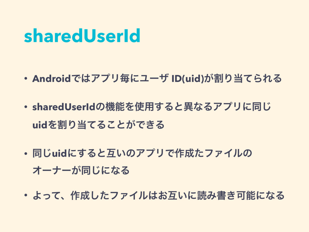 sharedUserId • AndroidͰΞϓϦຖʹϢʔβ ID(uid)ׂ͕ΓͯΒΕ...
