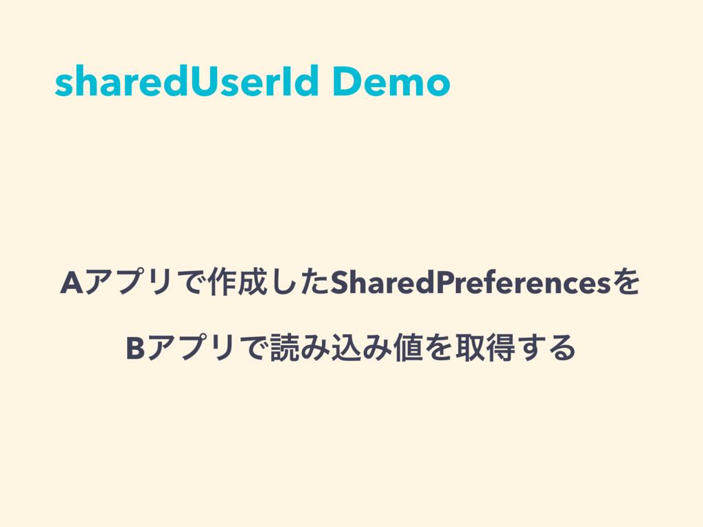 sharedUserId Demo AΞϓϦͰ࡞ͨ͠SharedPreferencesΛ B...