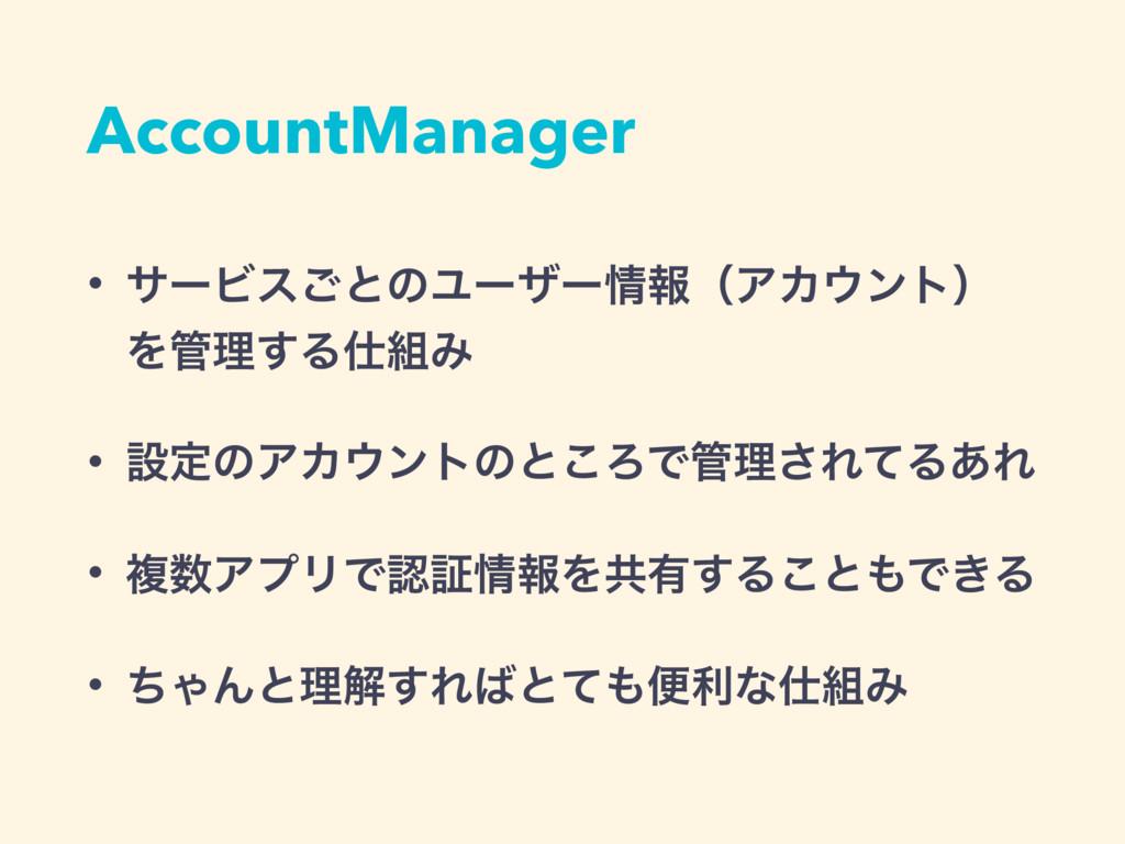 AccountManager • αʔϏε͝ͱͷϢʔβʔใʢΞΧϯτʣ Λཧ͢ΔΈ ...