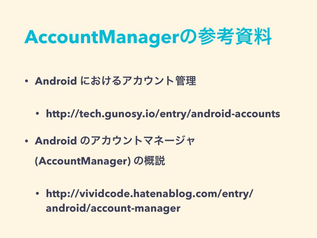 AccountManagerͷߟྉ • Android ʹ͓͚ΔΞΧϯτཧ • htt...