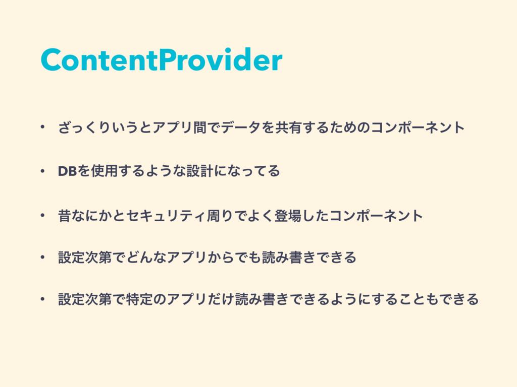 ContentProvider • ͬ͘͟Γ͍͏ͱΞϓϦؒͰσʔλΛڞ༗͢ΔͨΊͷίϯϙʔωϯ...