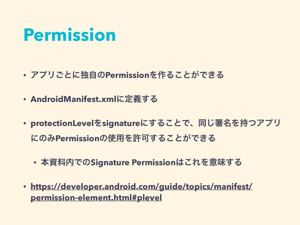 Permission • ΞϓϦ͝ͱʹಠࣗͷPermissionΛ࡞Δ͜ͱ͕Ͱ͖Δ • And...