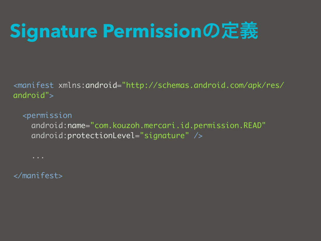 Signature Permissionͷఆٛ <manifest xmlns:android...