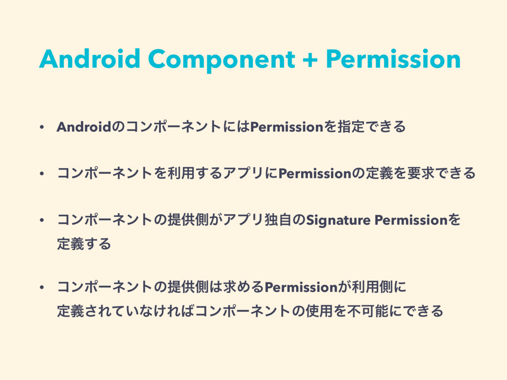 Android Component + Permission • Androidͷίϯϙʔωϯ...