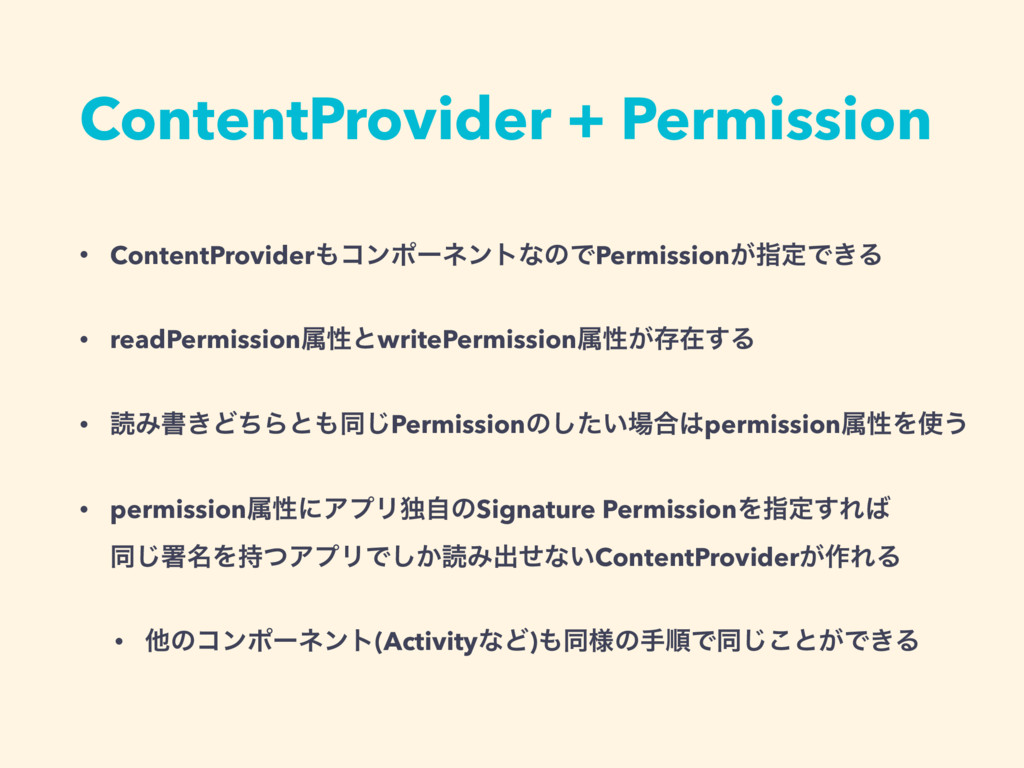ContentProvider + Permission • ContentProvider...
