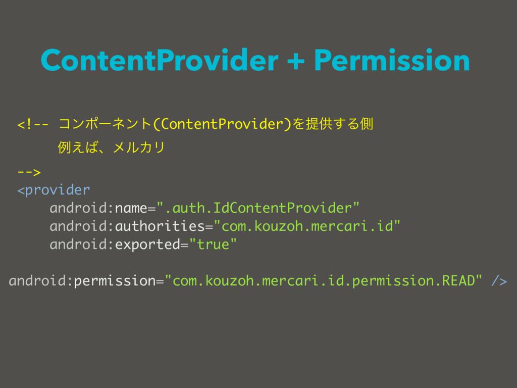 <!-- ίϯϙʔωϯτ(ContentProvider)Λఏڙ͢Δଆ ྫ͑ɺϝϧΧϦ --...
