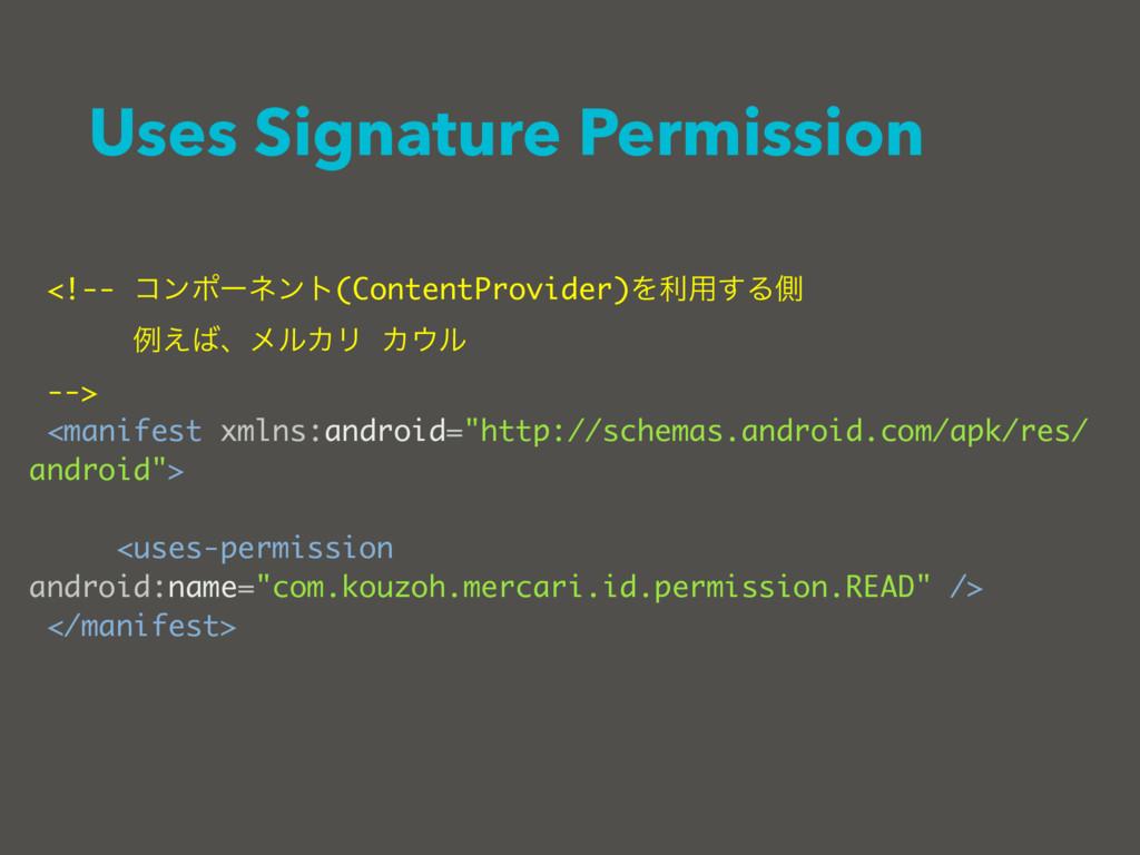 Uses Signature Permission <!-- ίϯϙʔωϯτ(ContentP...