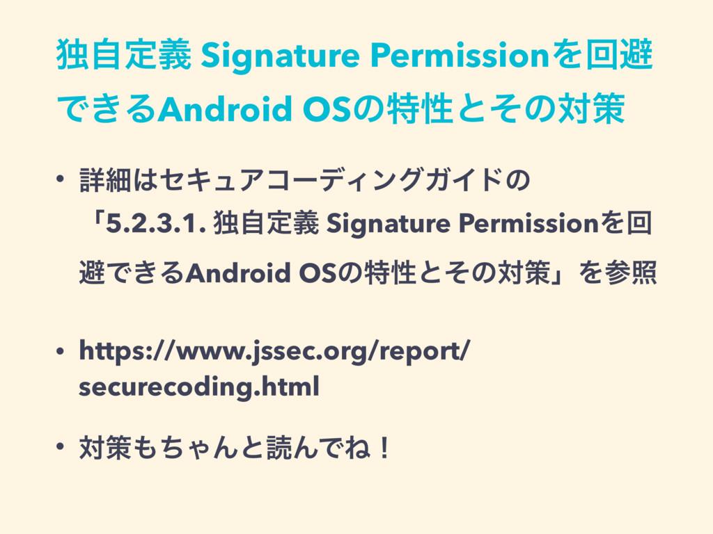 ಠࣗఆٛ Signature PermissionΛճආ Ͱ͖ΔAndroid OSͷಛੑͱͦ...