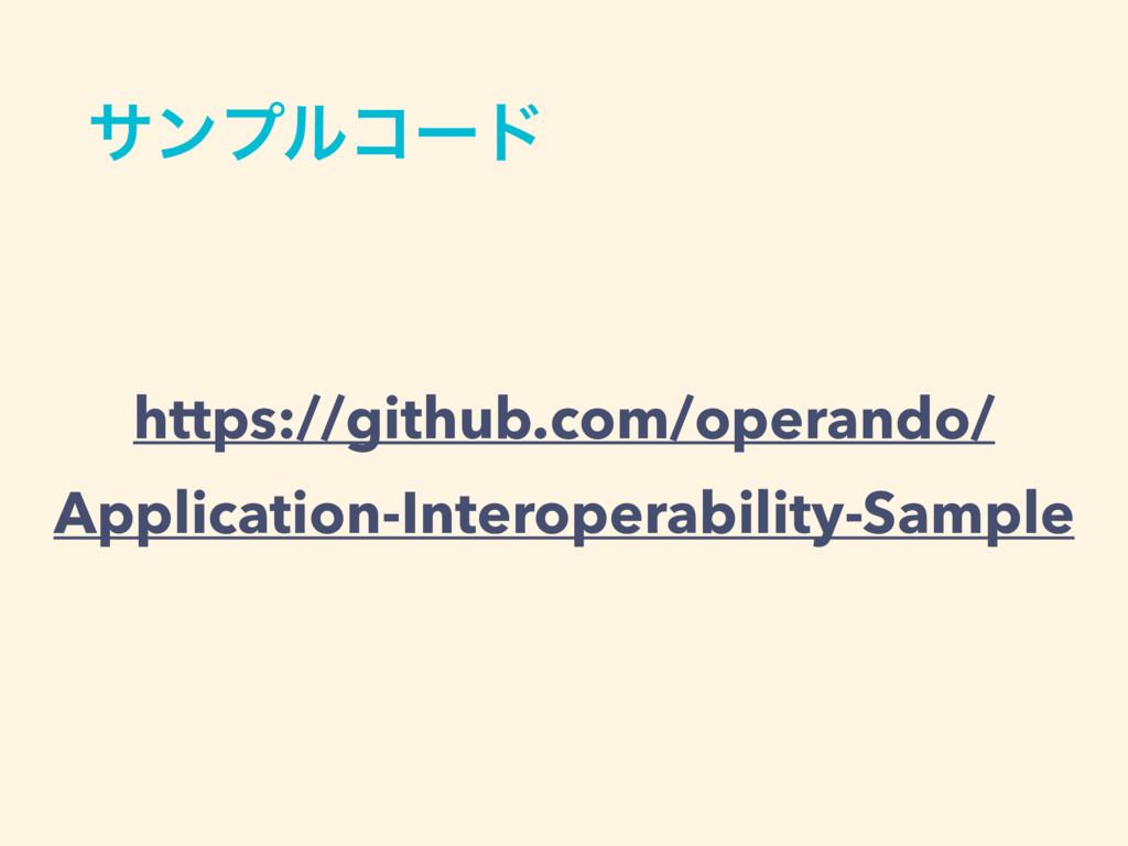 αϯϓϧίʔυ https://github.com/operando/ Applicatio...
