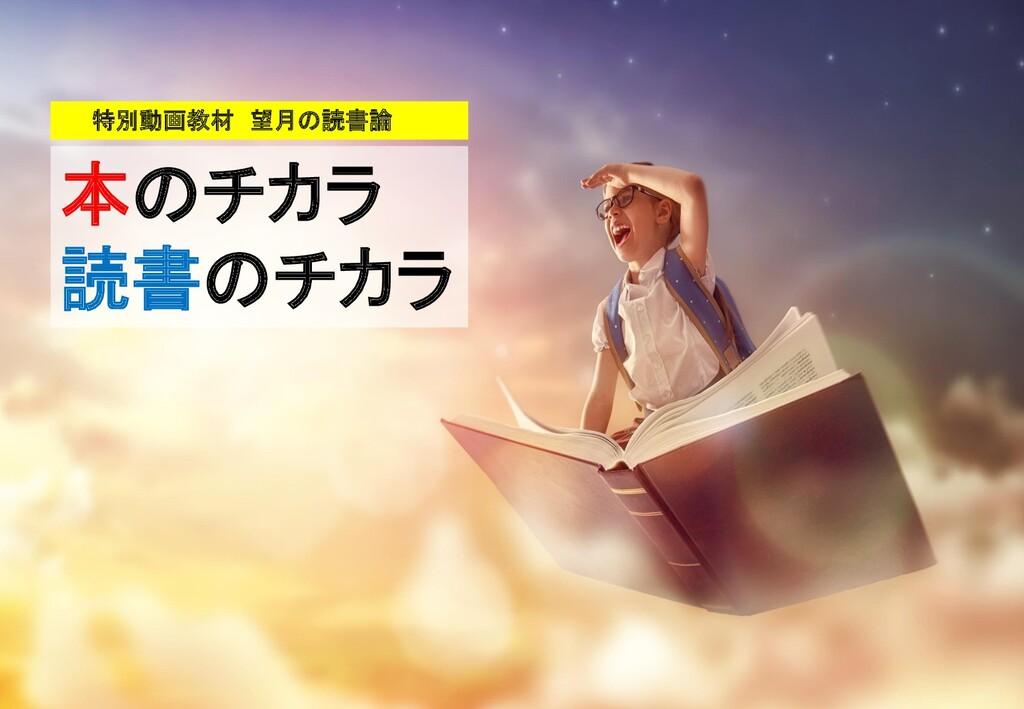 本のチカラ 読書のチカラ 特別動画教材 望月の読書論